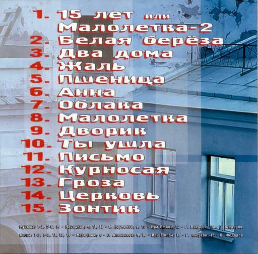 Ежова Ира - Малолетка-2 2004
