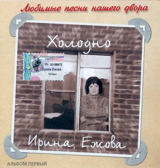 Ежова Ирина - Холодно 2002