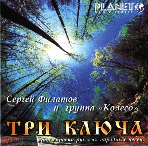 Филатов Сергей и группа Колесо - Три ключа 2000