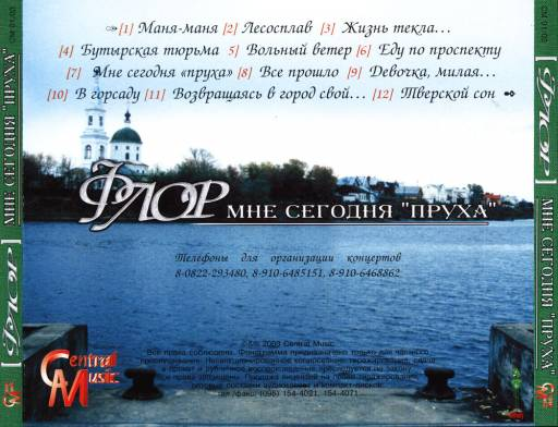 Флор - Мне сегодня пруха 2003