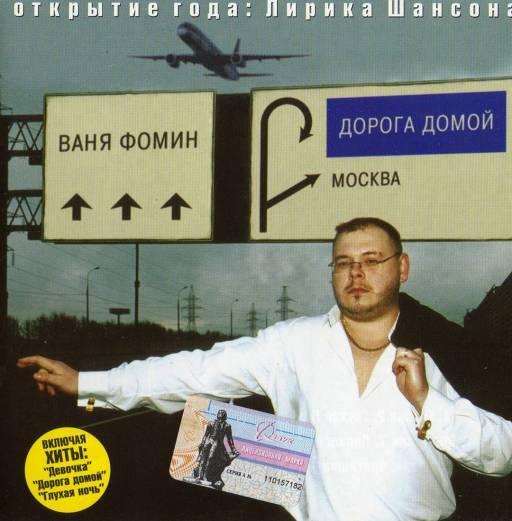 Фомин Ваня - Дорога домой 2005