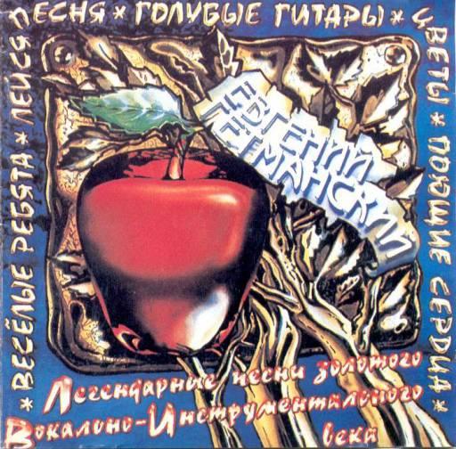Гетманский Евгений - Легендарные песни золотого века ВИА 1993