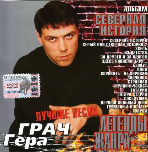 Грач Гера - Северная история 2003