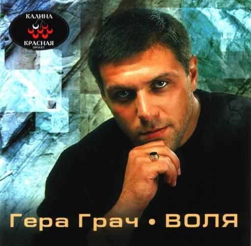 Грач Гера - Воля 2001