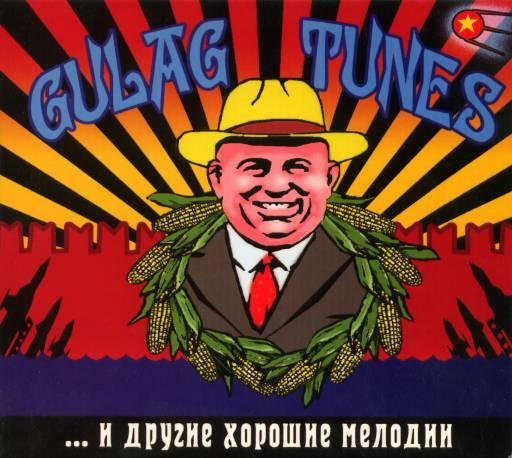 Gulag Tunes - ...и другие хорошие песни 2006