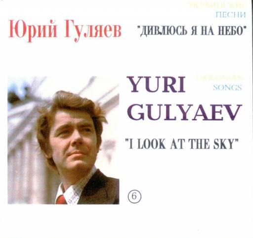 Гуляев Юрий - Дивлюсь я на небо