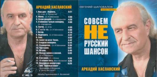 Хаславский Аркадий - Совсем не русский шансон 2004