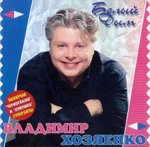 Хозяенко Владимир - Белый дым 1997
