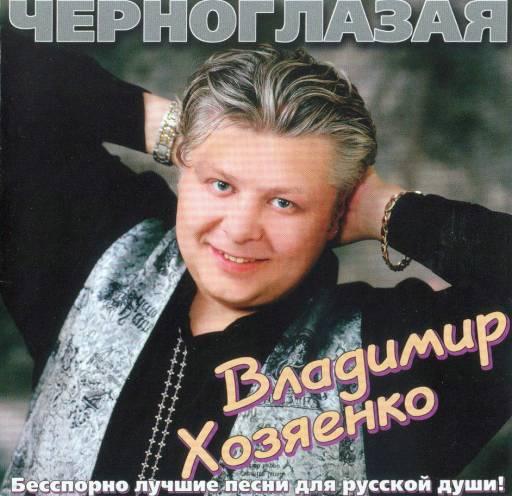 Хозяенко Владимир - Черноглазая 1997
