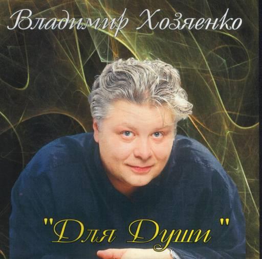 Хозяенко Владимир - Для души 2000