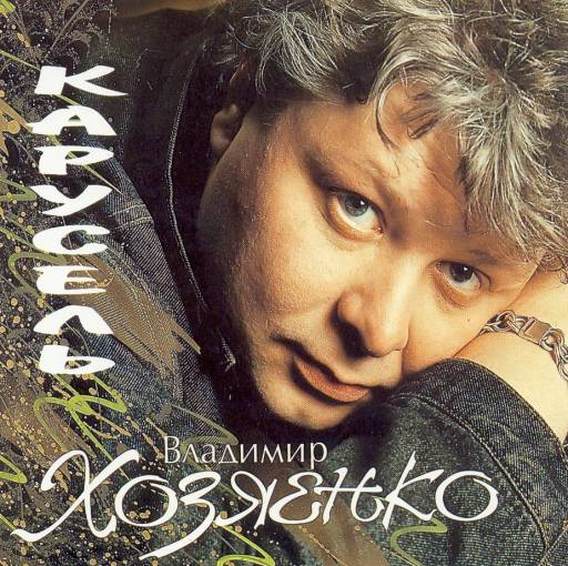 Хозяенко Владимир - Карусель 1994