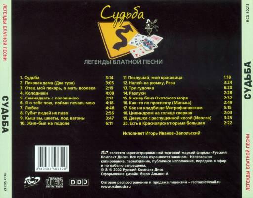 Иванов-Запольский Игорь - Судьба 2002