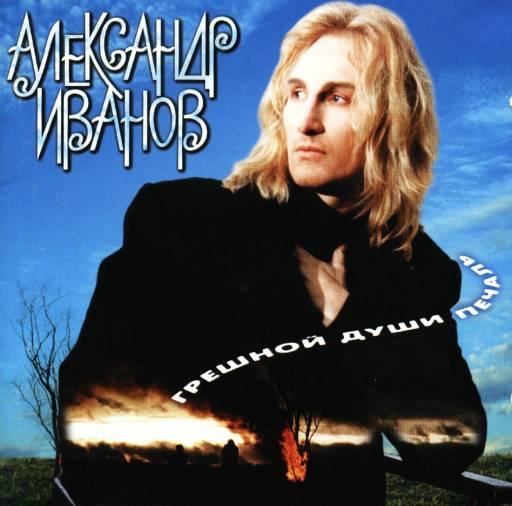 Иванов Александр - Грешной души печаль 1996