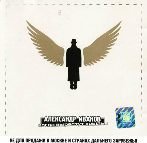 Иванов Александр - Когда вырастут крылья 2000