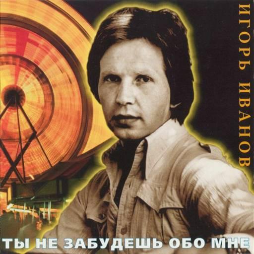Иванов Игорь - Ты не забудешь обо мне 1996