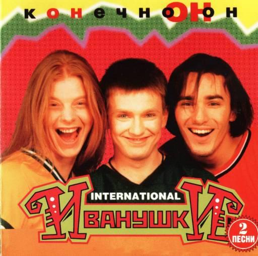 Иванушки International - Конечно он 1996