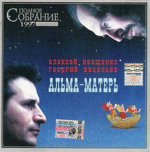 Иващенко и Васильев - Альма-матерь 1997