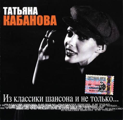 Кабанова Татьяна - Из классики шансона и не только (2005)