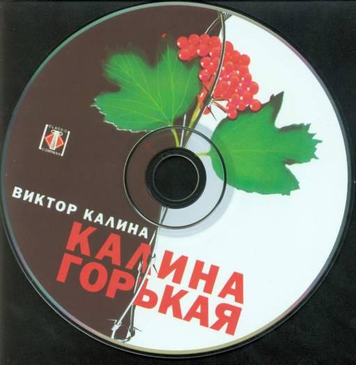 Калина Виктор - Калина горькая 2003