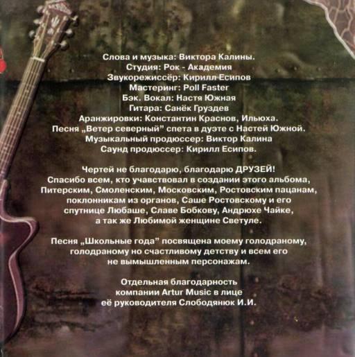 Калина Виктор - Ветер северный 2002