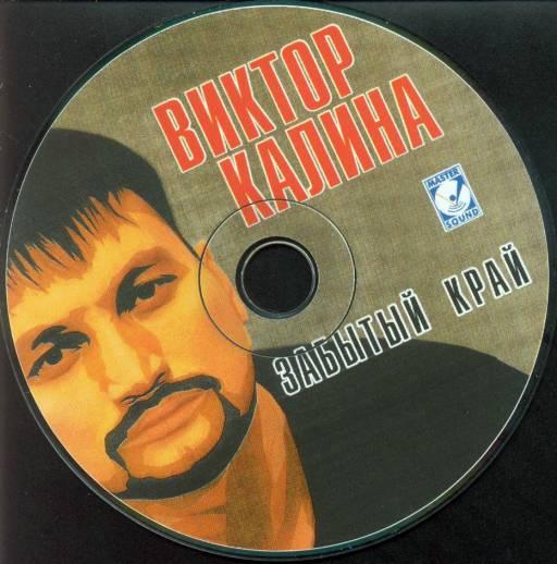 Калина Виктор - Забытый край 2001