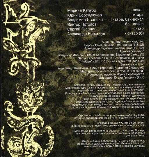 Капуро Марина - Небеса 2000