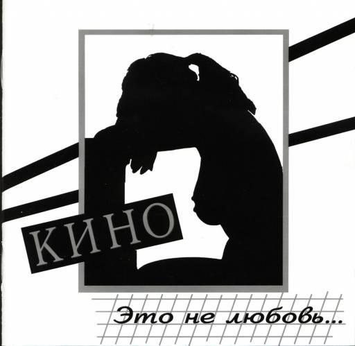 Кино - Это не любовь 1985