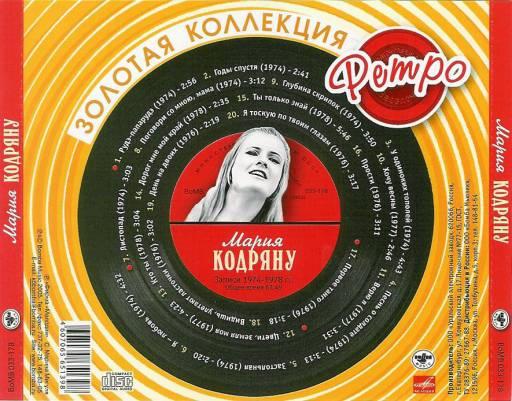 Кодряну Мария - Золотая коллекция ретро 2005