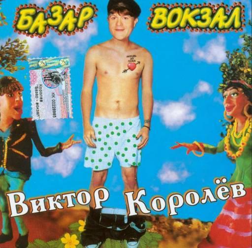Королев Виктор - Базар-вокзал 2002