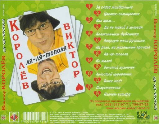 Королев Виктор - Ля-ля-тополя 2004