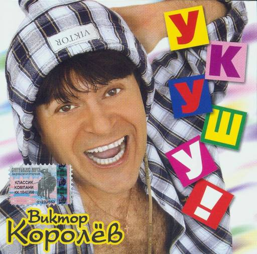 Королев Виктор - Укушу 2003