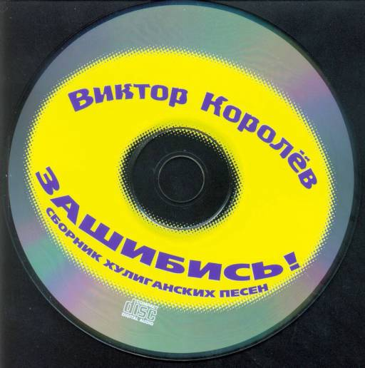 Королев Виктор - Зашибись 2003