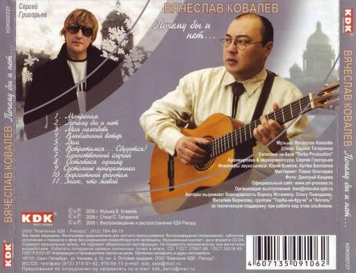 Ковалев Вячеслав - Почему бы и нет 2006