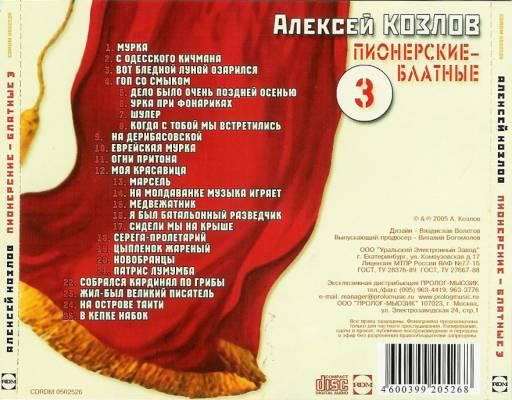 Козлов Алексей - Пионерские-блатные-3 2005