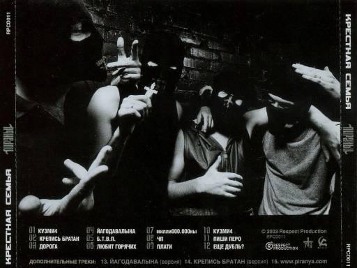 Крестная семья - Пираньи 2003