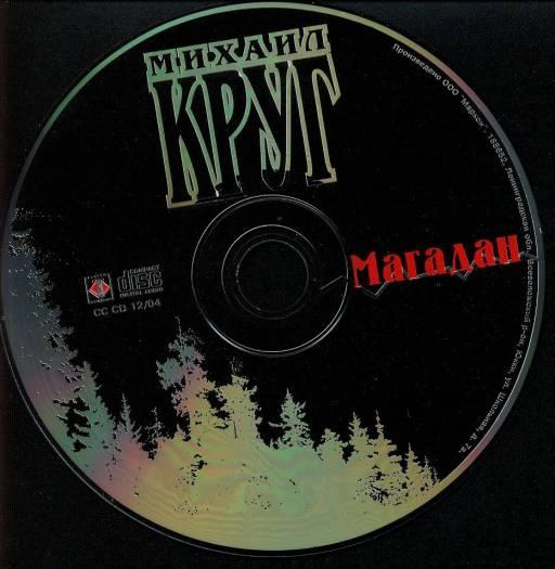 Круг Михаил - Магадан 2004