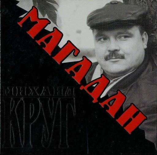 Круг Михаил - Магадан (2004)