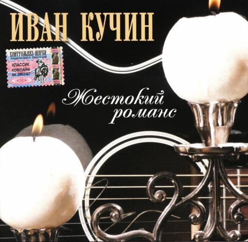 Кучин Иван - Жестокий романс 2004