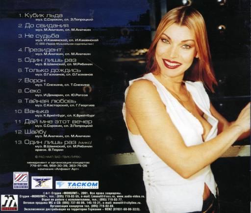 Лада Дэнс - Когда цветут сады 2001