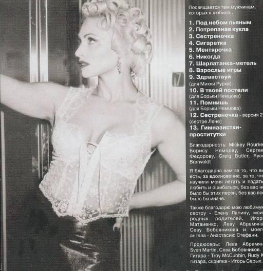 Лапина Наталья - Сестреночка 2004