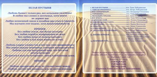 Лебединская Таня - Белая пустыня 2004
