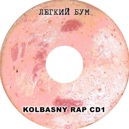 Легкий бум - Выпуск-3 Колбасный рэп 1988
