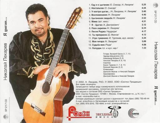 Лекарев Николай - Я цыган 2002