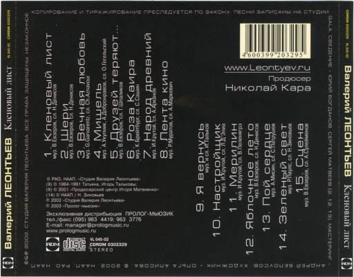 Леонтьев Валерий - Кленовый лист 2003