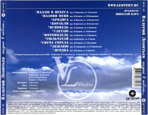 Леонтьев Валерий - Падаю в небеса 2005
