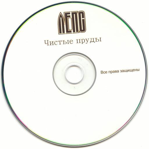 Лепс Григорий - Чистые пруды 2005