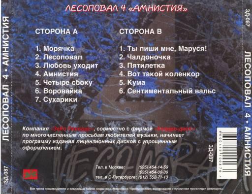 Лесоповал - Амнистия 1995