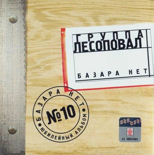 Лесоповал - Базара нет 2003