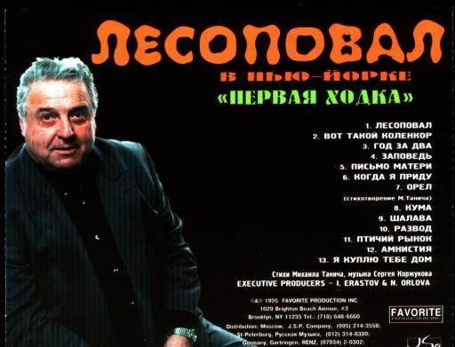 Лесоповал - Концерт в Нью-Йорке Первая ходка 1995