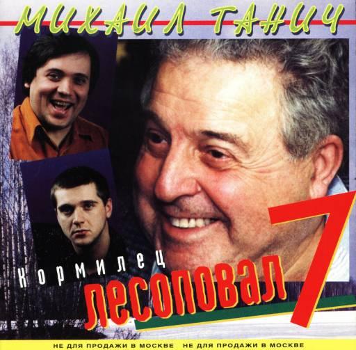 Лесоповал - Кормилец 2000